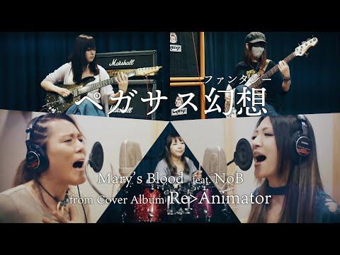 Mary's Blood「ペガサス幻想」MV(2020年8月26日発売)