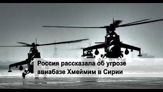 Россия рассказала об угрозе авиабазе Хмеймим в Сирии//Последние новости