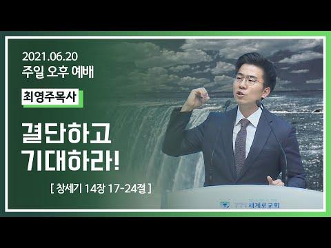 [2021-06-20] 주일오후예배 최영주목사: 결단하고 기대하라! (창 14장 17절~24절)