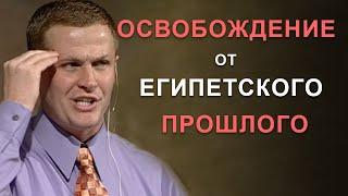 Освобождение от Египетского прошлого. Проповедь Александра Шевченко.