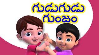 Gudu Gudu Gunjam | Telugu Rhymes for Children