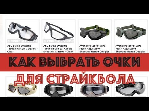 Выбираем себе очки (страйкбол, airsoft) - общая информация
