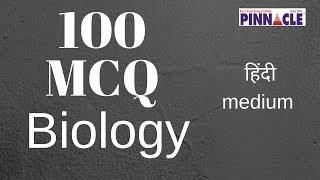 पूरी Biology का Revision हिंदी में I 100 प्रश्न I Must watch