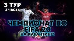 ЧЕМПИОНАТ ПО FIFA 20 НА КАРАНТИНЕ! 3 ТУР, 2 ЧАСТЬ