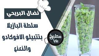 سلطة البازيلا بتتبيلو الافوكادو والنعنع - نضال البريحي