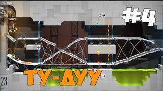 ПРОШЕЛ УРОВЕНЬ ВНИЗ ГОЛОВОЙ! ► Bridge Constructor Portal ► Прохождение на русском языке #4