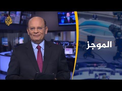 موجز الأخبار – العاشرة مساء 24/06/2019  - نشر قبل 7 ساعة
