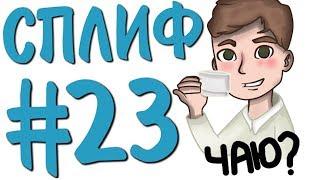 St. СБОРОЧНЫЙ СТРИМ #23 МЫ ДОЖДАЛИСЬ!