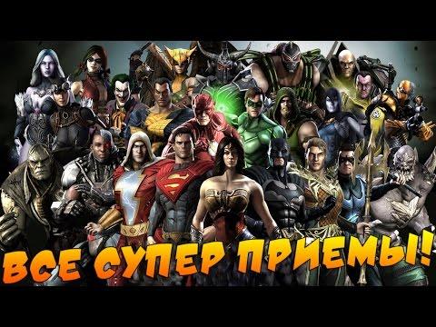 Injustice: Gods Among Us - ВСЕ СУПЕР ПРИЕМЫ! [30 Супергероев]