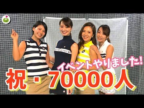 チャンネル登録者70000人突破記念イベント開催しました。