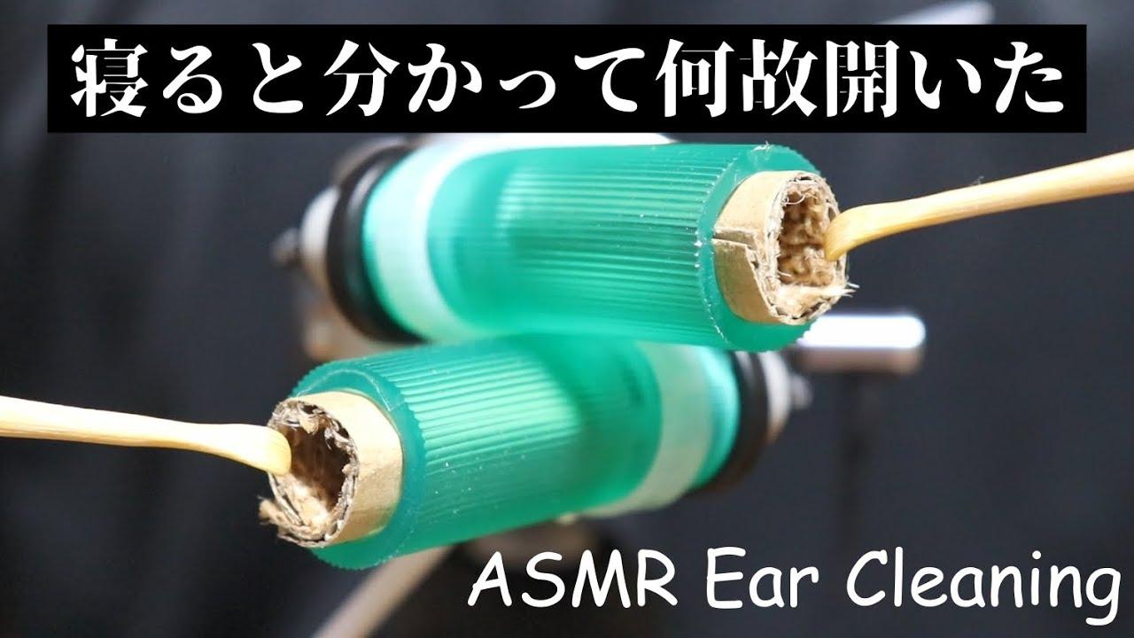 ASMR 一人残らず眠らせるカリカリ乾燥奥行き耳かき Tingly Dry Ear Cleaning