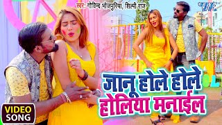 #VIDEO - जानु होले होले होलिया मनईला   #Govind Bhojpuriya, Shilpi Raj   2021 Bhojpuri Video Song