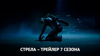 Стрела – Обзор трейлера 7 сезона с Comic-Con 2018 и первые детали шоу