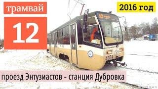 Трамвай 12 ''проезд Энтузиастов'' - ''станция Дубровка'' (+ карта)
