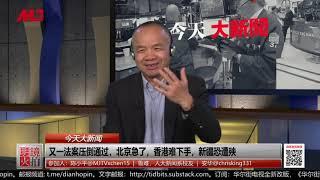 陈小平:汪洋谏言习近平服软,从民族英雄到过街老鼠只是一夕之间