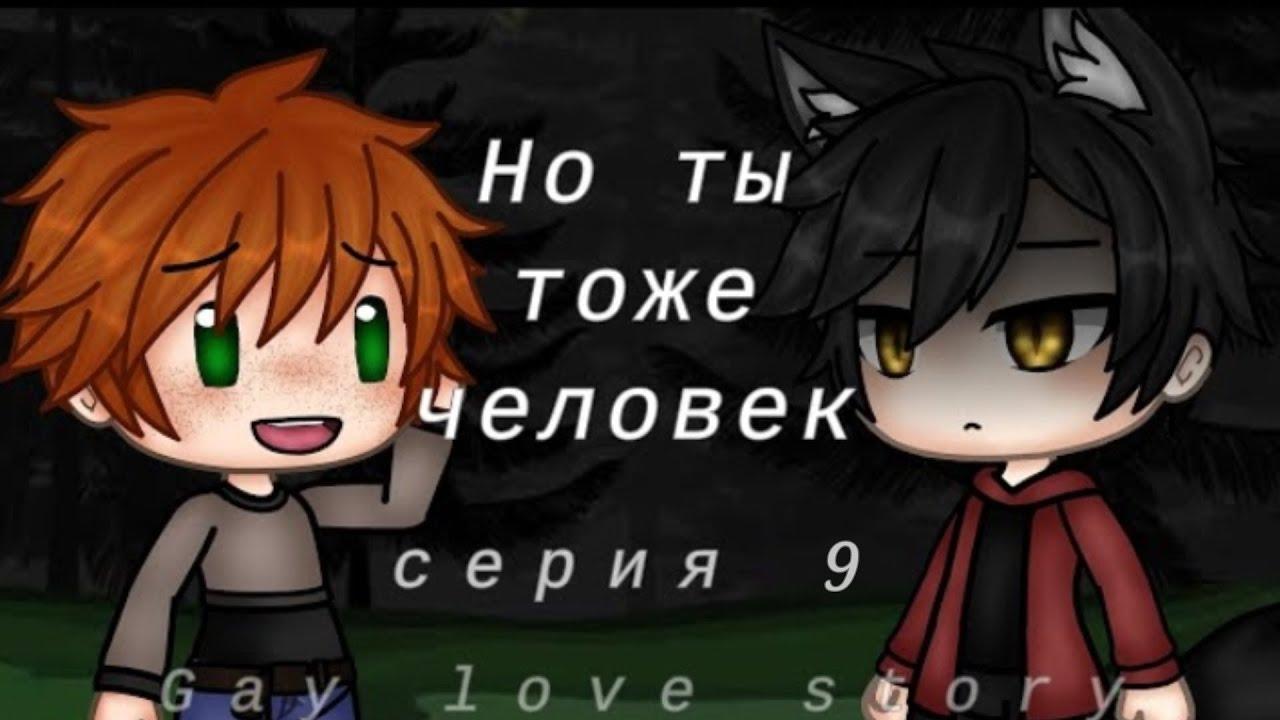 Но ты тоже человек |серия 9| |Gay love story| |Gacha life на русском|