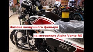 Мотоцикл Alpha Vento Riva RX замена воздушного фильтра.Мопед Альфа RX