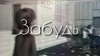 Клип Леди баг и Супер кот/Забудь/совместно с Vitalik