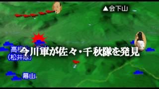 下天夢紀行-桶狭間の戦い「決戦-豊明編」
