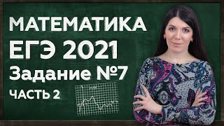ЛАЙФХАКИ И РЕШЕНИЯ ЕГЭ 2021 | ЗАДАНИЕ 7 ЕГЭ ПО МАТЕМАТИКЕ