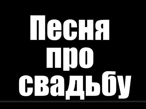 ПЕСНЯ О СВАДЬБЕ СОБЧАК  ДЕД АРХИМЕД