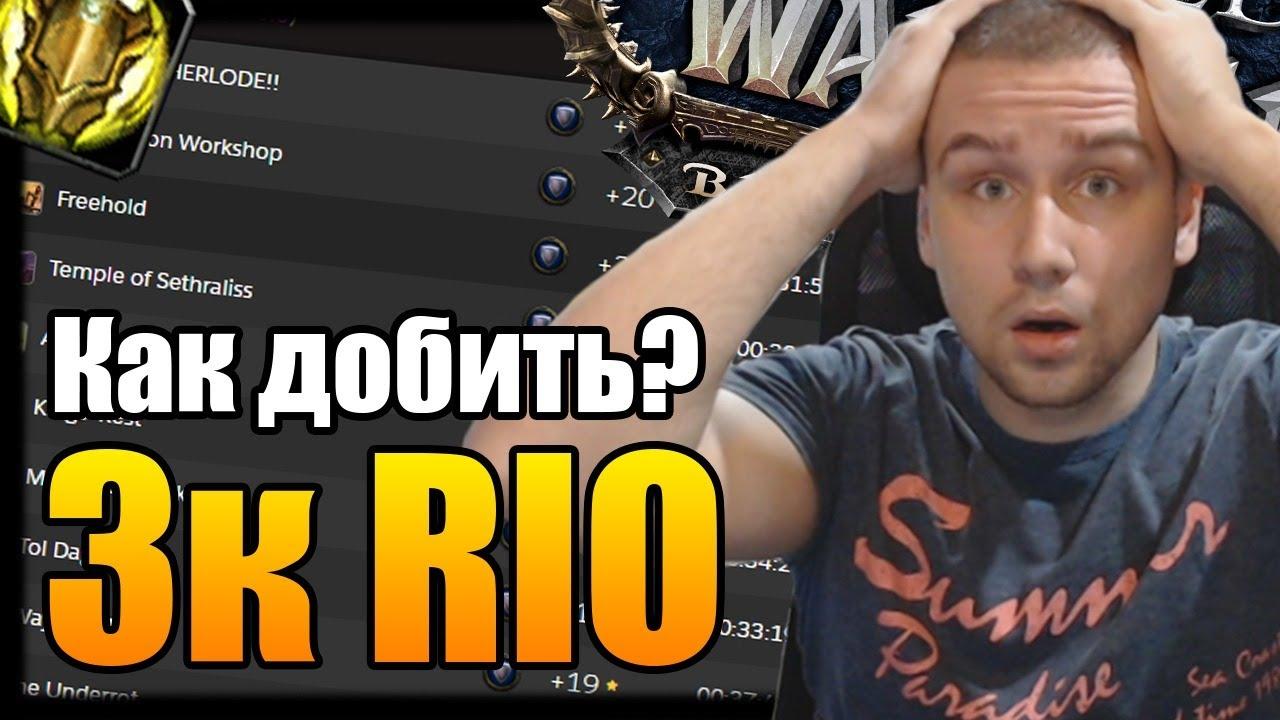 WORLD OF WARCRAFT | СТРИМ WOW | КАК УСПЕТЬ ДОБИТЬ 3к RIO?