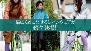 レインウェア紹介映像 ドン・キホーテ×Makku