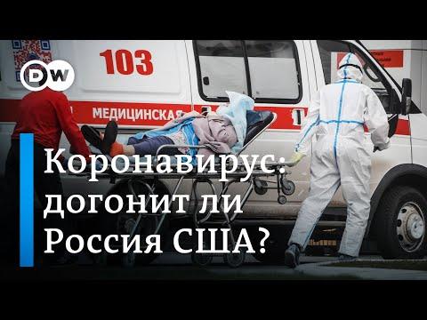250 000 смертей от коронавируса в мире: догонит ли Россия США? DW Новости (05.05.2020)