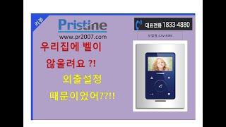 코맥스비디오폰 외출설정 -문광현