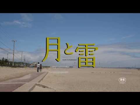 映画『月と雷』 感想付き特別予告編