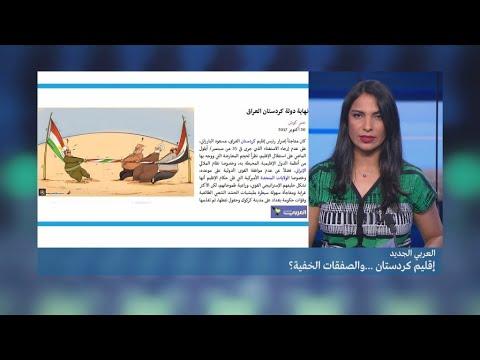 إقليم كردستان العراق... والصفقات الخفية؟  - نشر قبل 15 دقيقة
