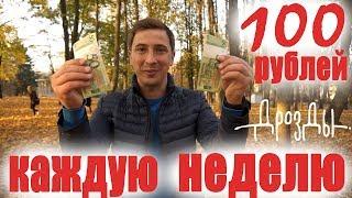 Розыгрыш 100 рублей КАЖДУЮ НЕДЕЛЮ!