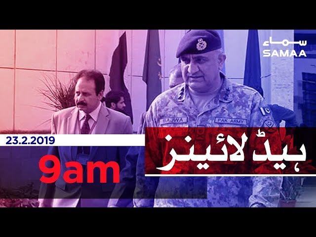 Samaa Headlines - 9AM - 23 February 2019