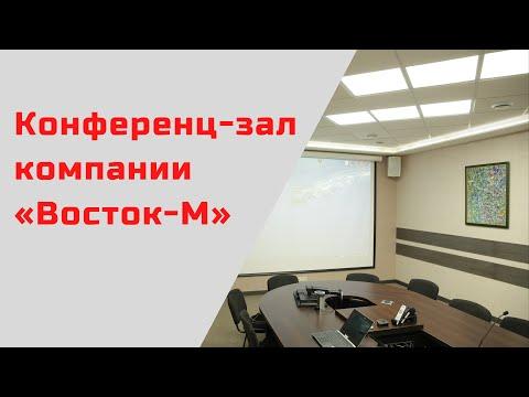 Конференц-зал дирекции компании «Восток-М»