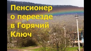 Пенсионерка из Хабаровска о переезде в Горячий Ключ. Друзей уже не найти, но и оставаться нельзя.