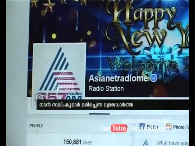 Fake news on Salim Kumar : Viral podcast of Nadirsha through Dubai Asianet Radio