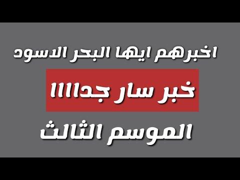 مسلسل أخبرهم ايها البحر الأسود خبر سار / بطلة مسلسل قيامة عثمان 3SK.TV