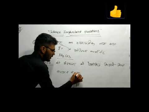 #shorts education video ||science by rajesh kumar