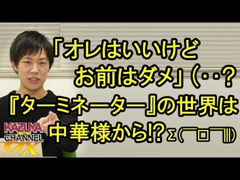中華様はよくても日本はダメ?!『ターミネーター』のスカイネットはもしや…!?