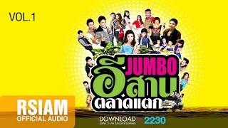 JUMBO อีสานตลาดแตก VOL.1 [Official Music Long Play]