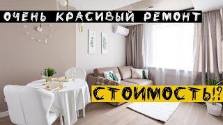 Безумно красивый ремонт однокомнатной квартиры 40м2! Раскрываем стоимость всего ремонта!!