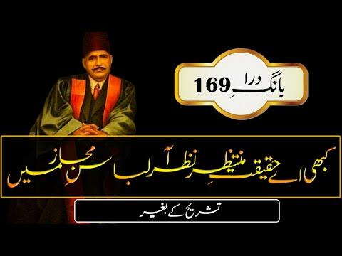 Kabhi Ay Haqeeqat e Muntazir || Abdul...