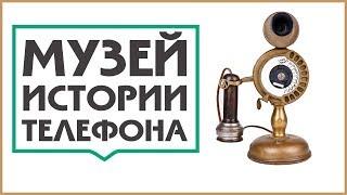Самые редкие ТЕЛЕФОНЫ в Мире! Открытие уникального музея телефонии - самая большая коллекция в Мире!