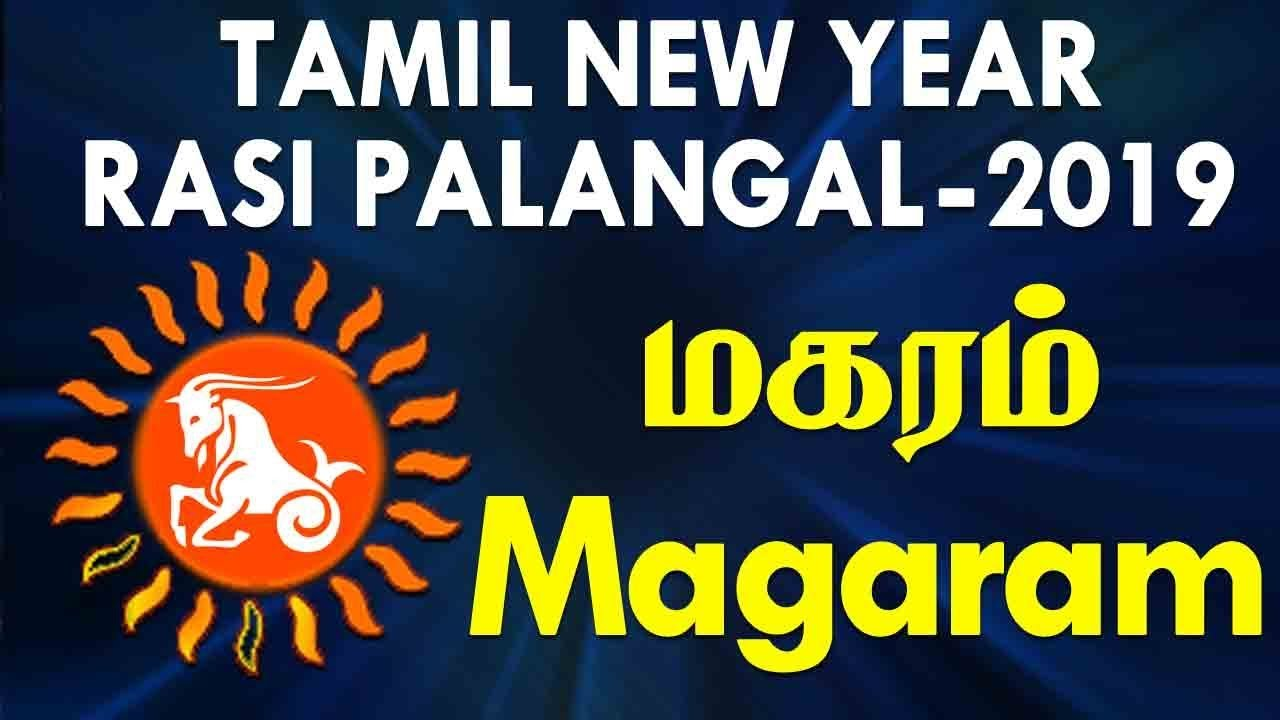 Tamil New Year 2019 Makaram (Capricorn) Tamil New Year 2019 Yearly Predictions | 2019