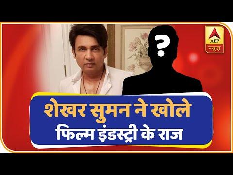 Sushant Singh Rajput के Sucide और Bollywood में Nepotism पर Shekhar Suman खुलकर बोले, देखिए