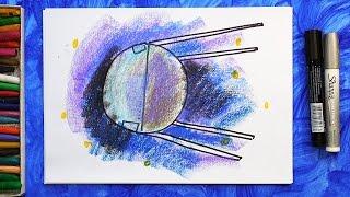 Как нарисовать Первый искусственный спутник и Космос, Урок рисования для детей