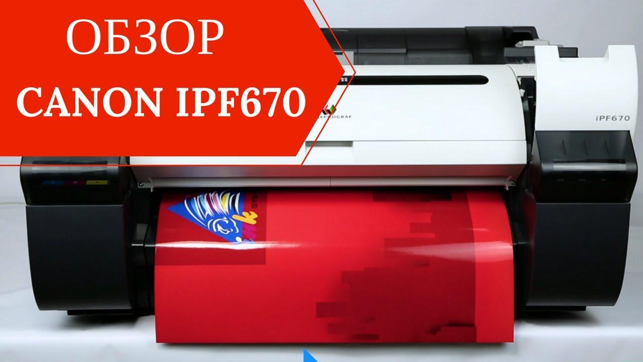 Обзор плоттера Canon imagePROGRAF IPF670