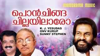 Ponchinga Chillayilaro song from Super Hit Album Thapasya - Yesudas