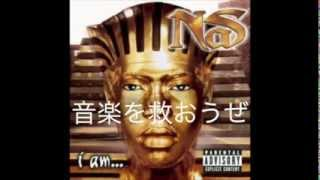 Nas - I Can(和訳付き)