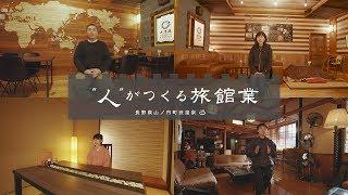 """""""人""""がつくる旅館業  〜長野県山ノ内町・渋温泉〜"""